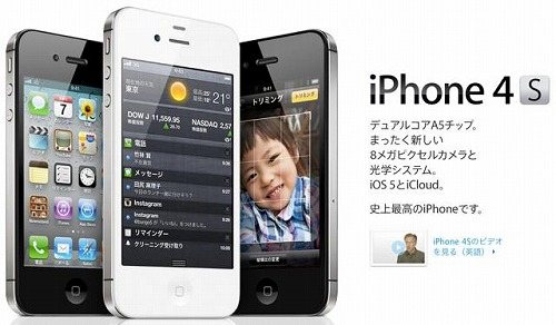 111004iPhone4sichiru.jpg