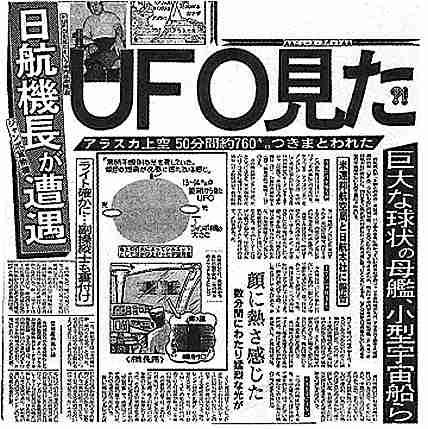 alaska_ufo_01x.jpg